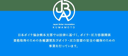 日本ボイラ協会熊本支部では法律に基づく、ボイラ・圧力容器関係資格取得のための各種講習及びボイラ・圧力容器の安全の確保のための事業を行っています。